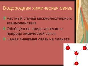Водородная химическая связь Частный случай межмолекулярного взаимодействия Об