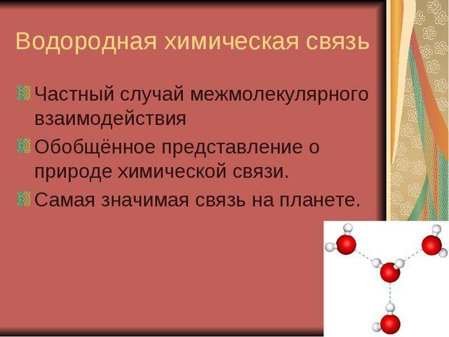 Водородная химическая связь Частный случай межмолекулярного взаимодействия Об...