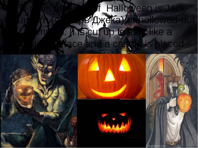 The main attribute of Halloween is Jack-O`Lantern (Фонарь Джека) or hollowed...