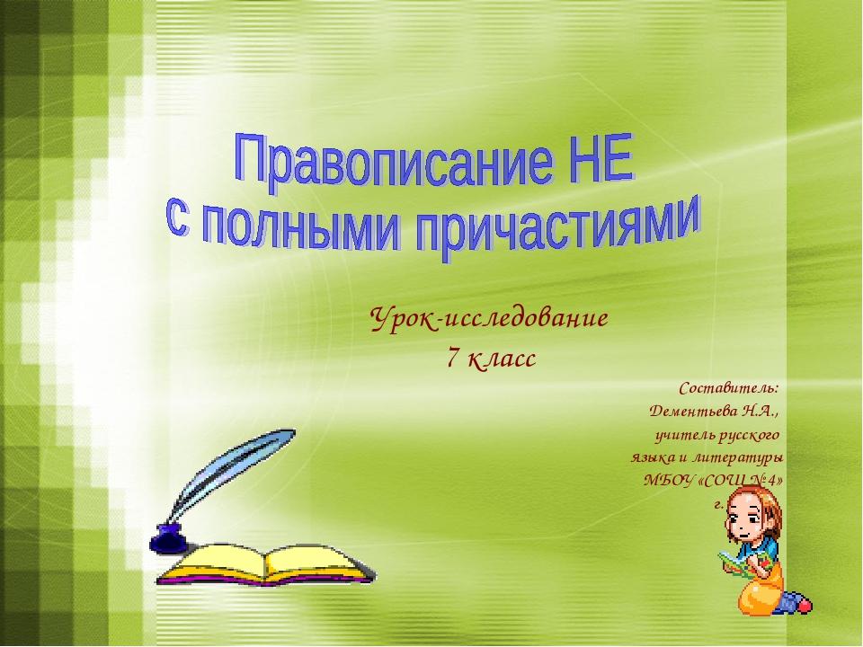 Урок-исследование 7 класс Составитель: Дементьева Н.А., учитель русского язык...