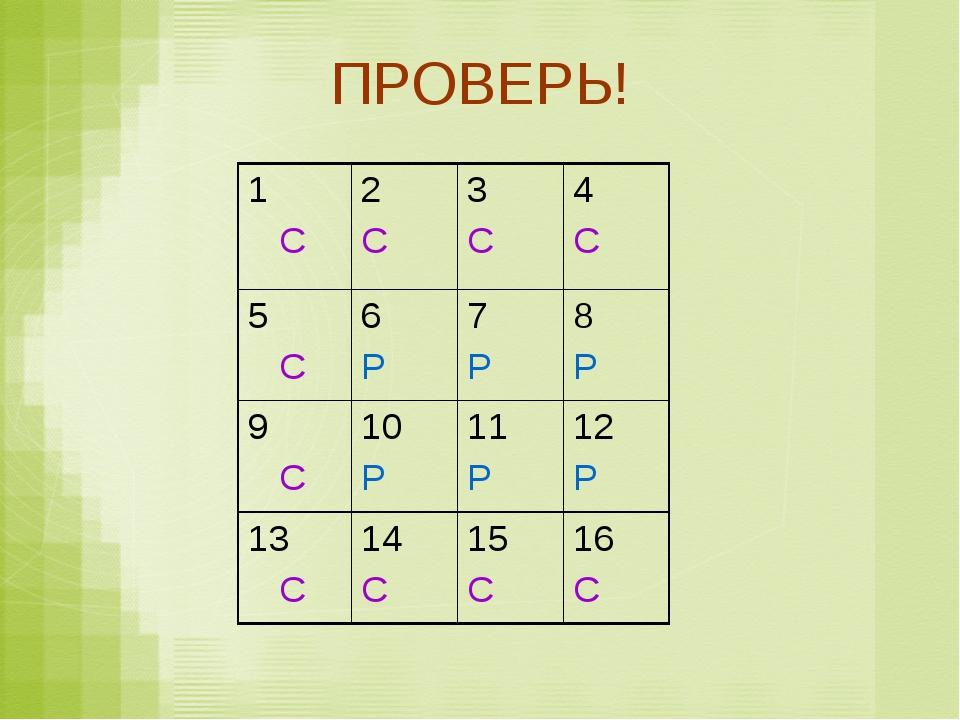 ПРОВЕРЬ!