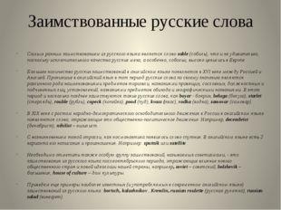 Заимствованные русские слова Самым ранним заимствованием из русского языка яв