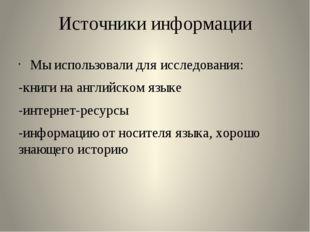 Источники информации Мы использовали для исследования: -книги на английском я