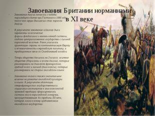 Завоевания Британии норманнами в XI веке Завоевание Англии началось с победы