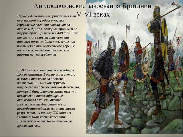 Англосаксонские завоевания Британии V-VI веках Непосредственными прародителям...