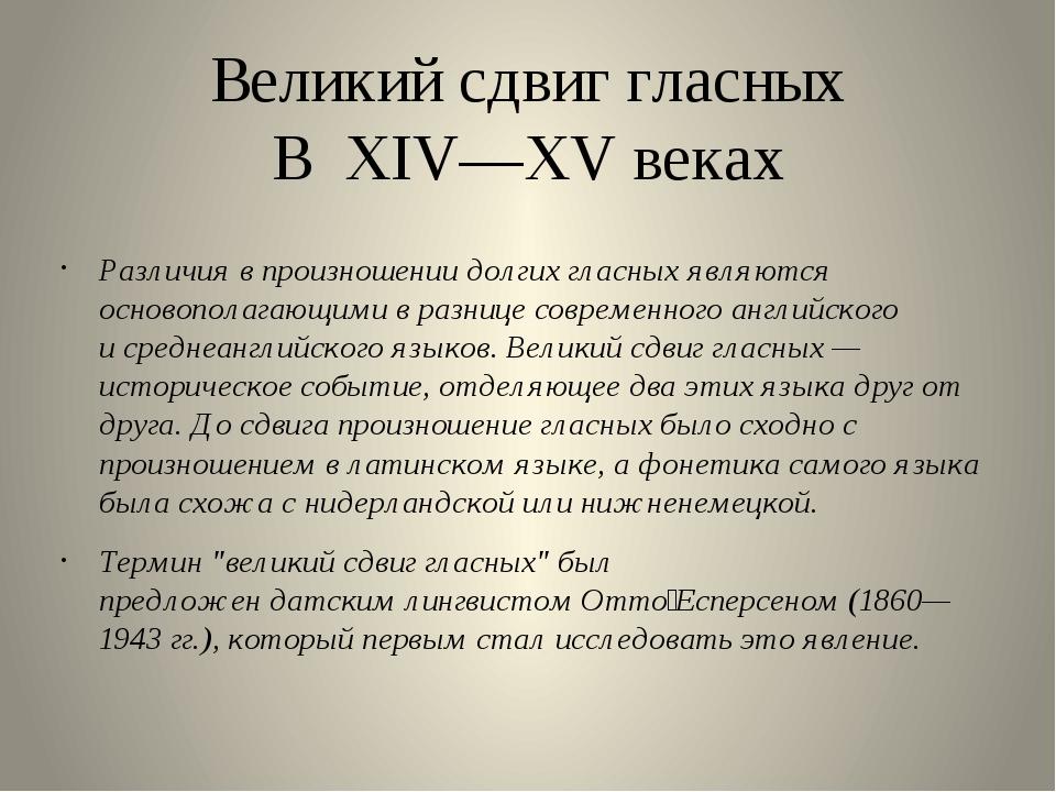 Великий сдвиг гласных В XIV—XV веках Различия в произношении долгих гласных...