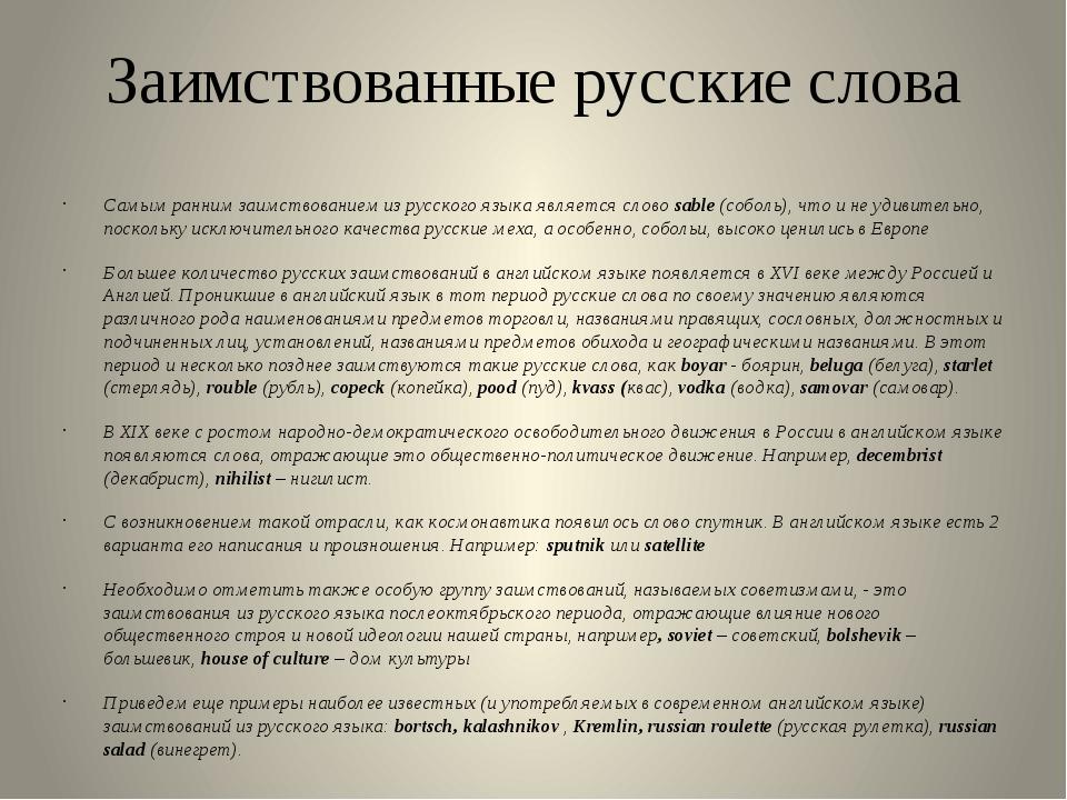 Заимствованные русские слова Самым ранним заимствованием из русского языка яв...
