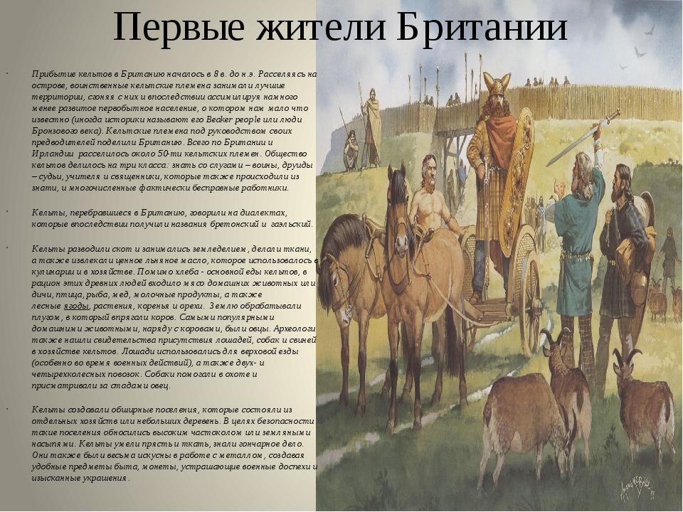 Первые жители Британии Прибытиекельтов в Британию началось в 8 в. до н.э. Ра...