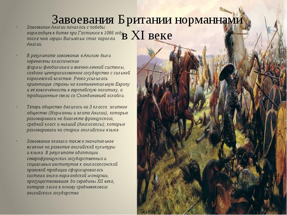 Завоевания Британии норманнами в XI веке Завоевание Англии началось с победы...
