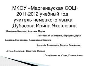МКОУ «Маргенауская СОШ» 2011-2012 учебный год учитель немецкого языка Дубасов