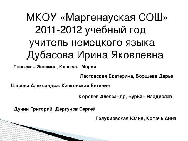 МКОУ «Маргенауская СОШ» 2011-2012 учебный год учитель немецкого языка Дубасов...