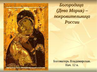 Богородица (Дева Мария) – покровительница России Богоматерь Владимирская. Нач