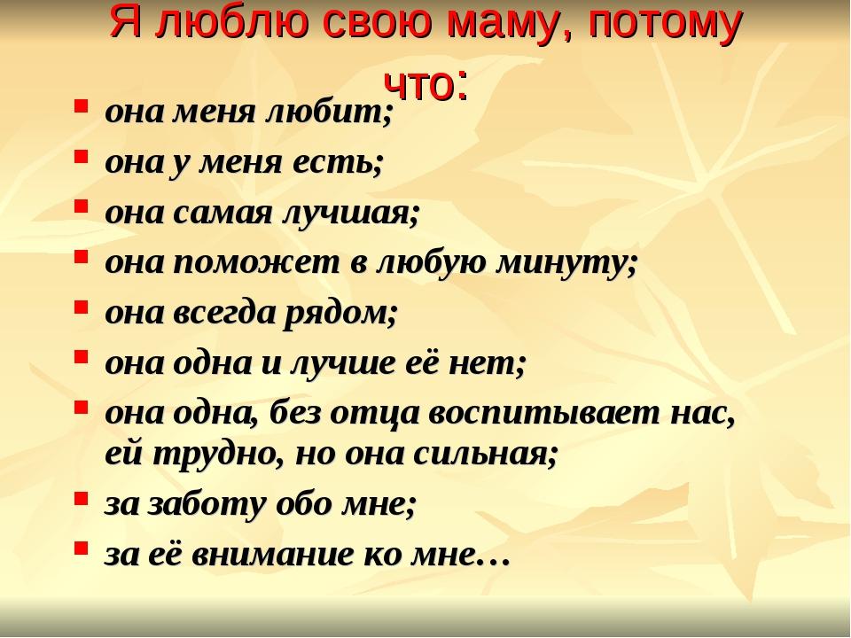 Я люблю свою маму, потому что: она меня любит; она у меня есть; она самая луч...