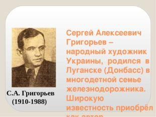 Сергей Алексеевич Григорьев – народный художник Украины, родился в Луганске (