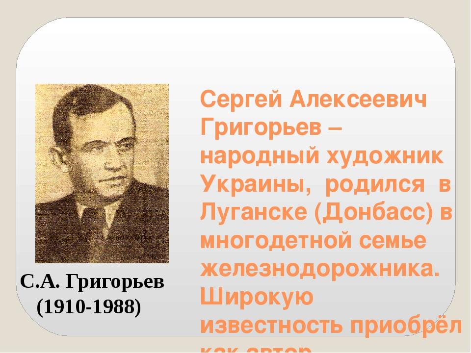 Сергей Алексеевич Григорьев – народный художник Украины, родился в Луганске (...