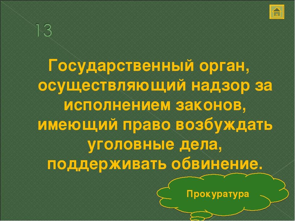 Государственный орган, осуществляющий надзор за исполнением законов, имеющий...