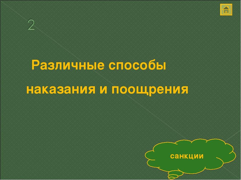 Различные способы наказания и поощрения санкции