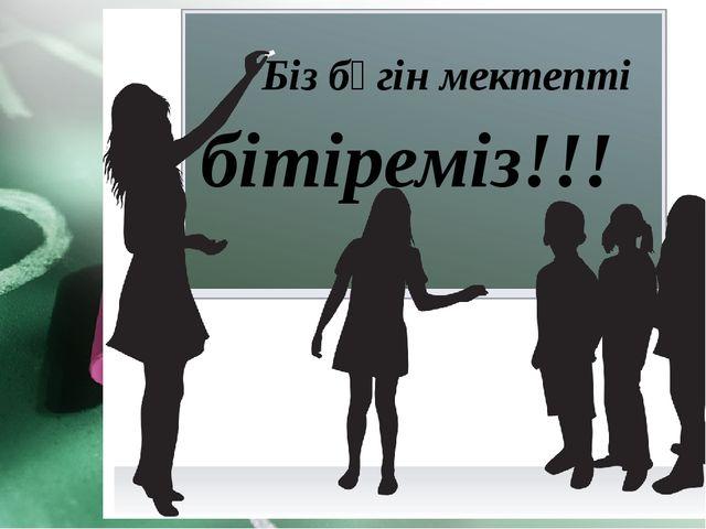 Доска объявлений Біз бүгін мектепті бітіреміз!!!