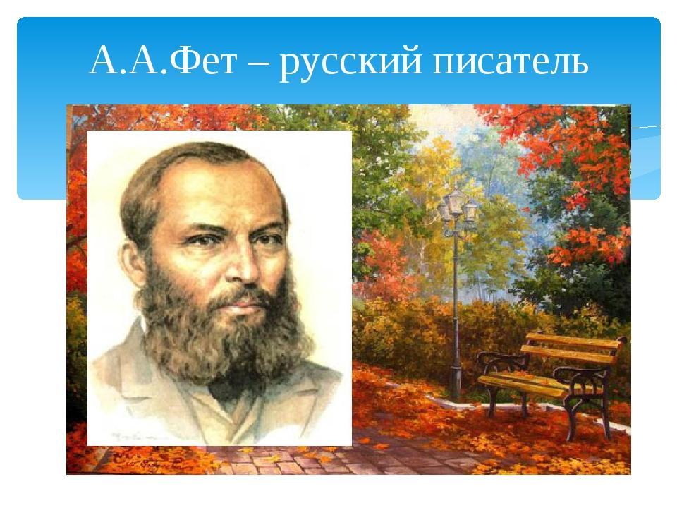 А.А.Фет – русский писатель