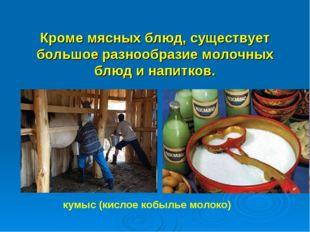 Кроме мясных блюд, существует большое разнообразие молочных блюд и напитков.