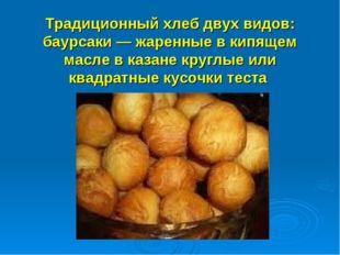 Традиционный хлеб двух видов: баурсаки— жаренные в кипящем масле в казане к