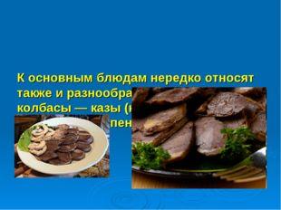 К основным блюдам нередко относят также и разнообразные варёные колбасы— ка