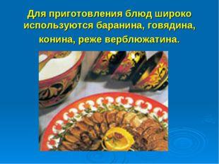 Для приготовления блюд широко используются баранина, говядина, конина, реже