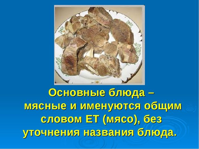Основные блюда – мясные и именуются общим словом ЕТ (мясо), без уточнения на...