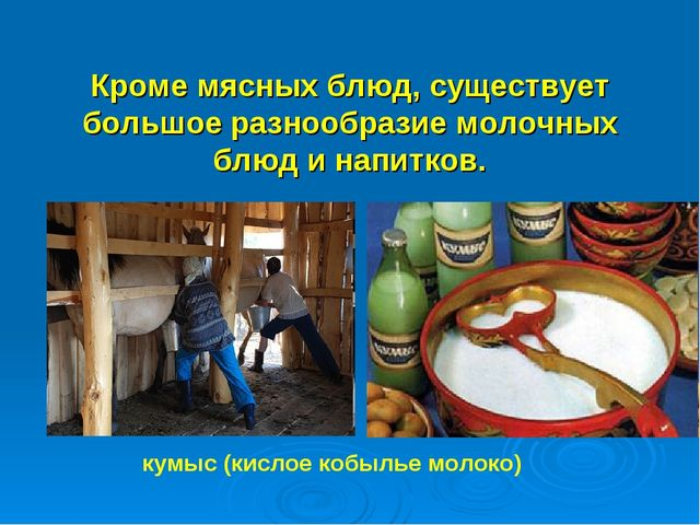 Кроме мясных блюд, существует большое разнообразие молочных блюд и напитков....
