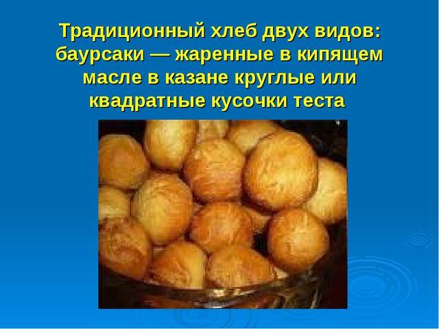 Традиционный хлеб двух видов: баурсаки— жаренные в кипящем масле в казане к...