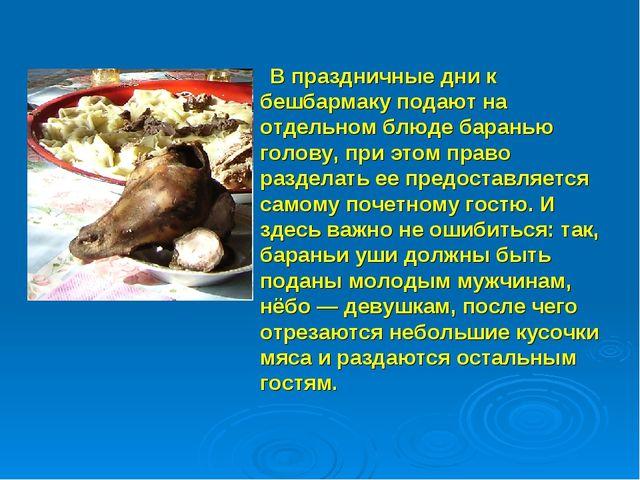 В праздничные дни к бешбармаку подают на отдельном блюде баранью голову, при...