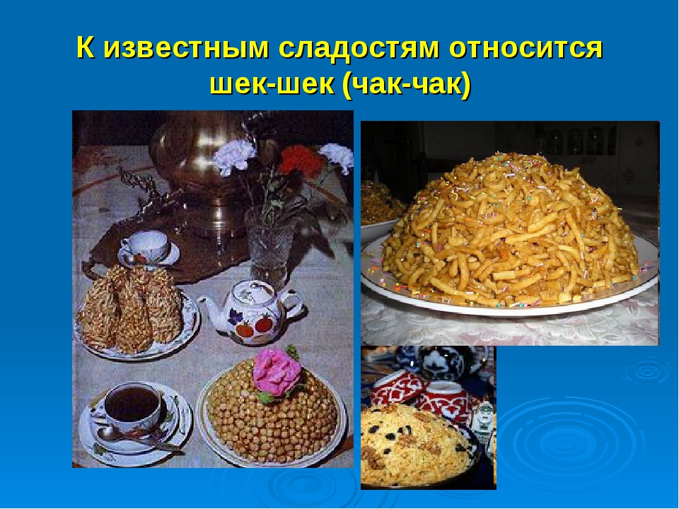 К известным сладостям относится шек-шек (чак-чак)