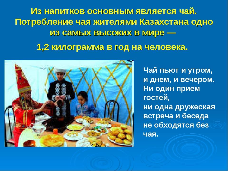 Из напитков основным является чай. Потребление чая жителями Казахстана одно...