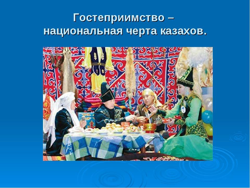 Гостеприимство – национальная черта казахов.