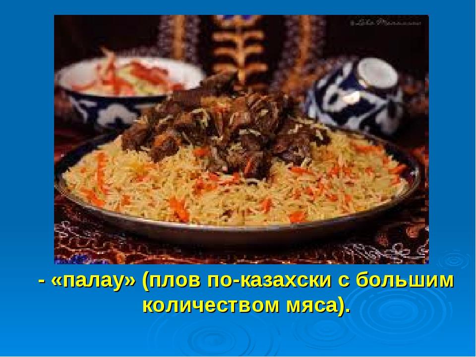 - «палау» (плов по-казахски с большим количеством мяса).