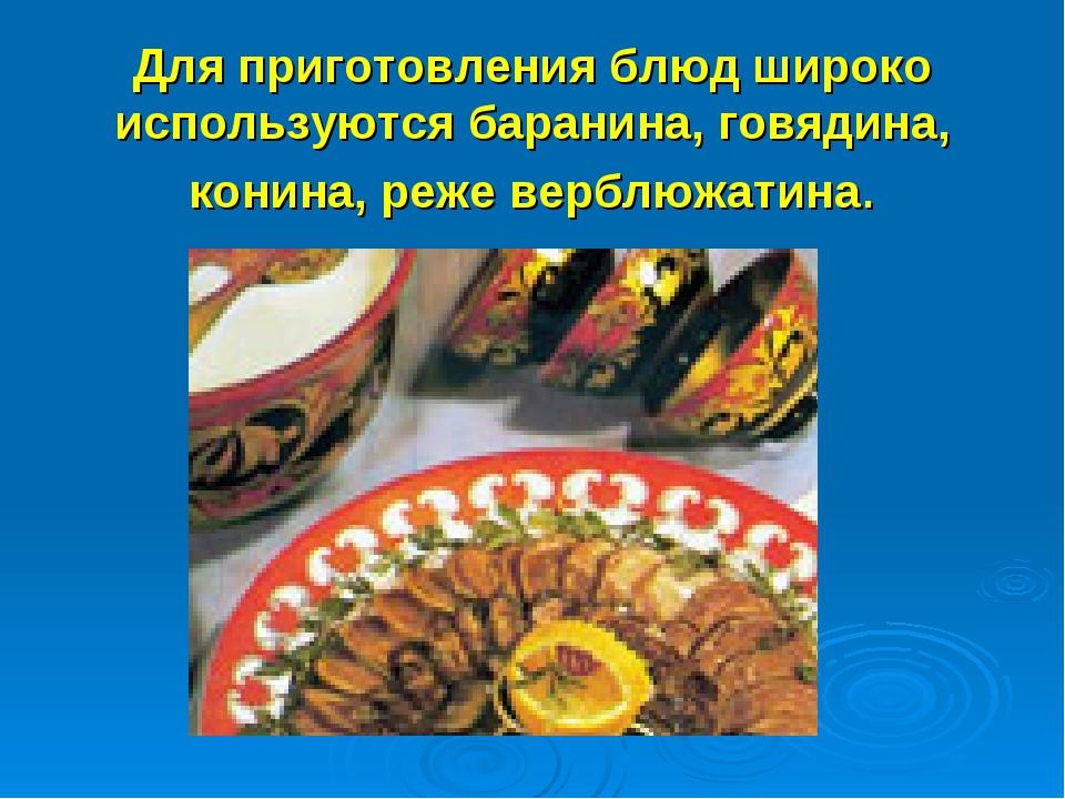 Для приготовления блюд широко используются баранина, говядина, конина, реже...