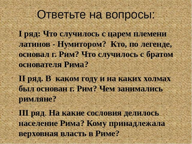 Ответьте на вопросы: I ряд: Что случилось с царем племени латинов - Нумитором...