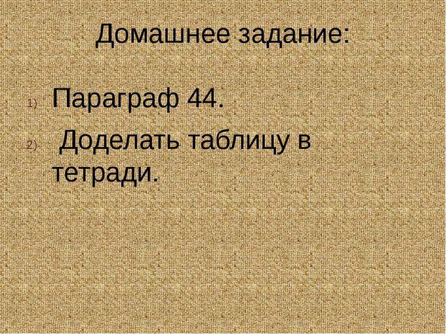Домашнее задание: Параграф 44. Доделать таблицу в тетради.