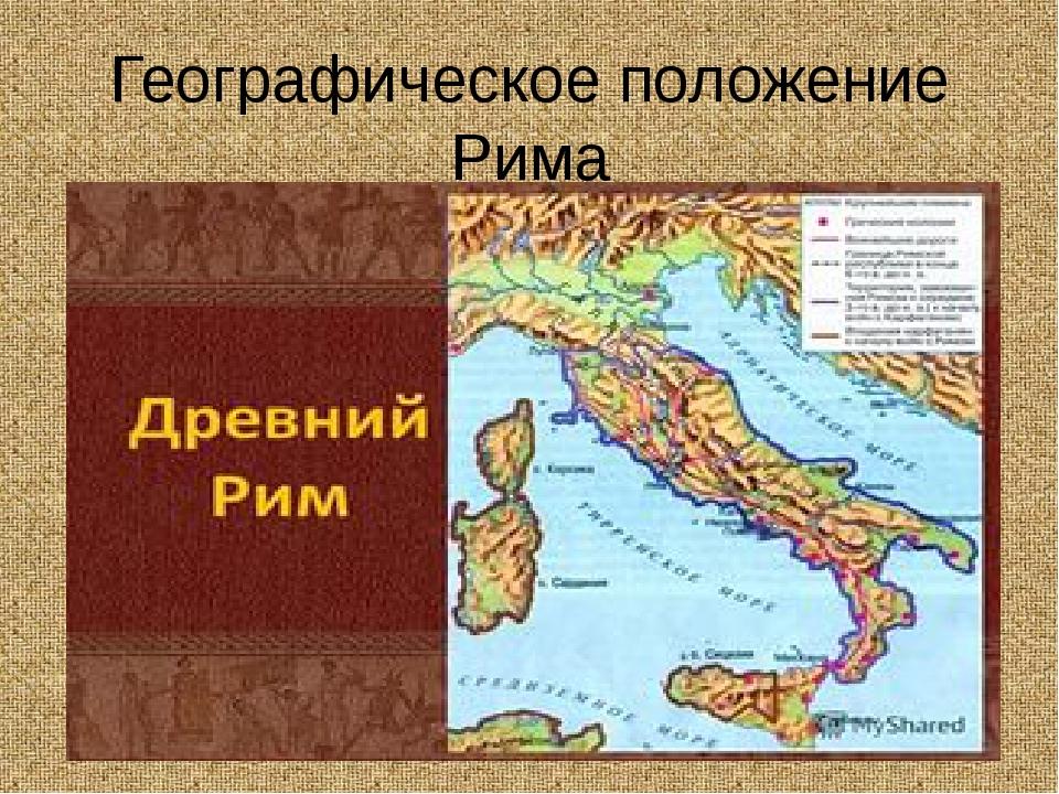 Географическое положение Рима