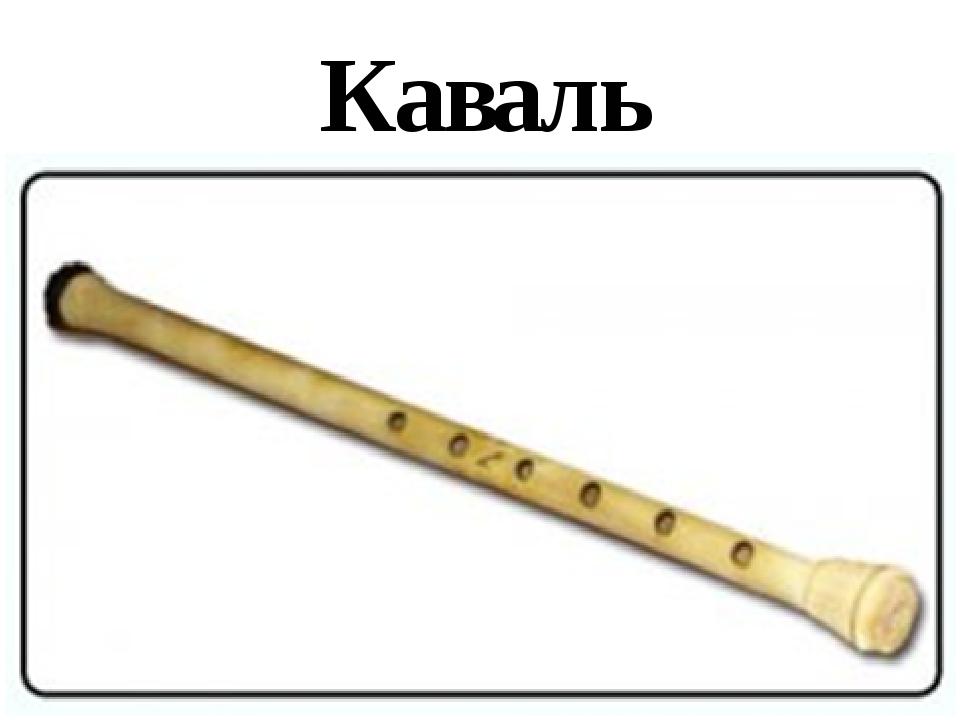 Каваль