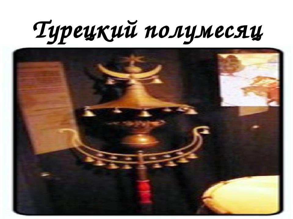 Турецкий полумесяц