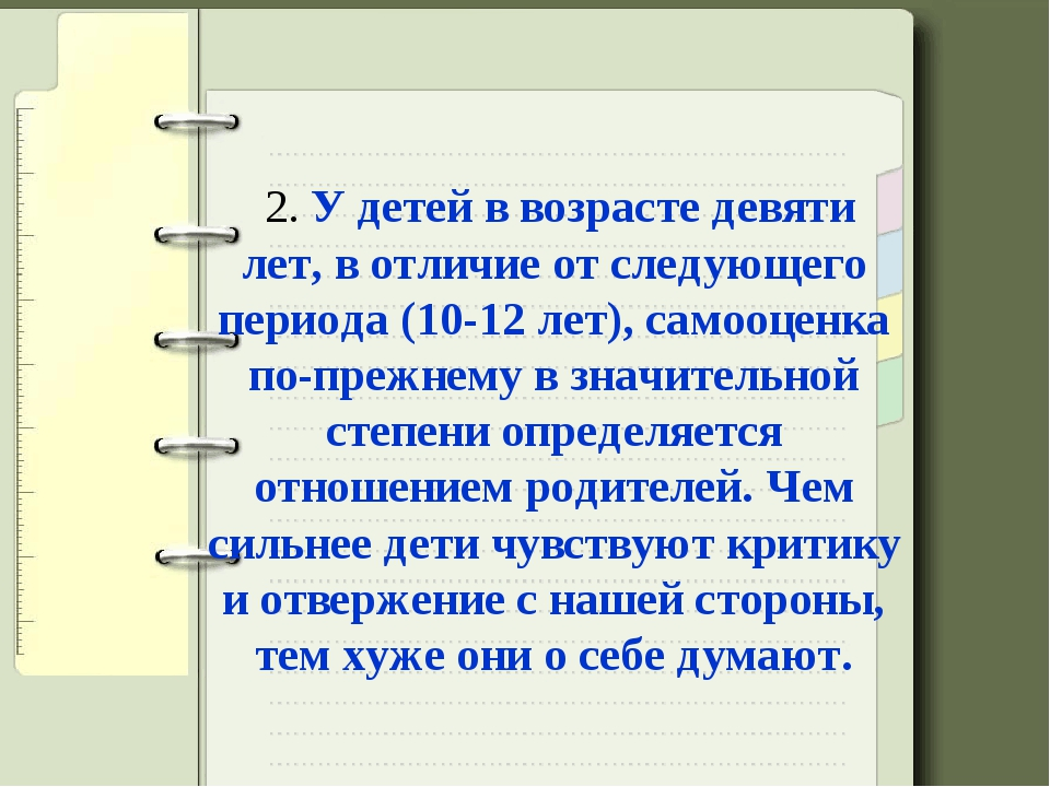 2. У детей в возрасте девяти лет, в отличие от следующего периода (10-12 лет...