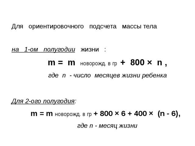 Для ориентировочного подсчета массы тела на 1-ом полугодии жизни : m = m нов...