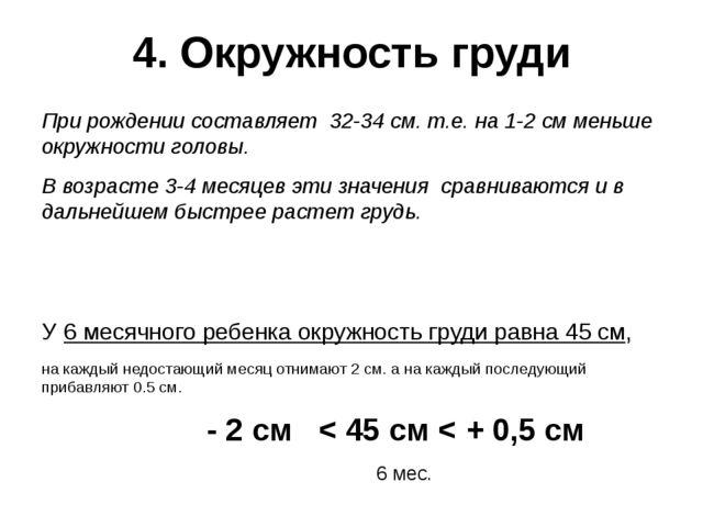 4. Окружность груди При рождении составляет 32-34 см. т.е. на 1-2 см меньше о...