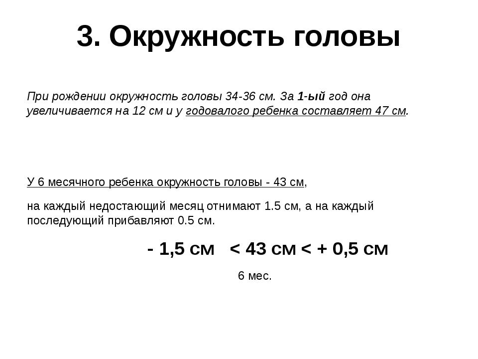 3. Окружность головы При рождении окружность головы 34-36 см. За 1-ый год она...