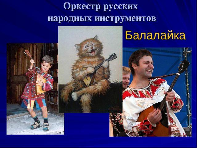 Оркестр русских народных инструментов Балалайка