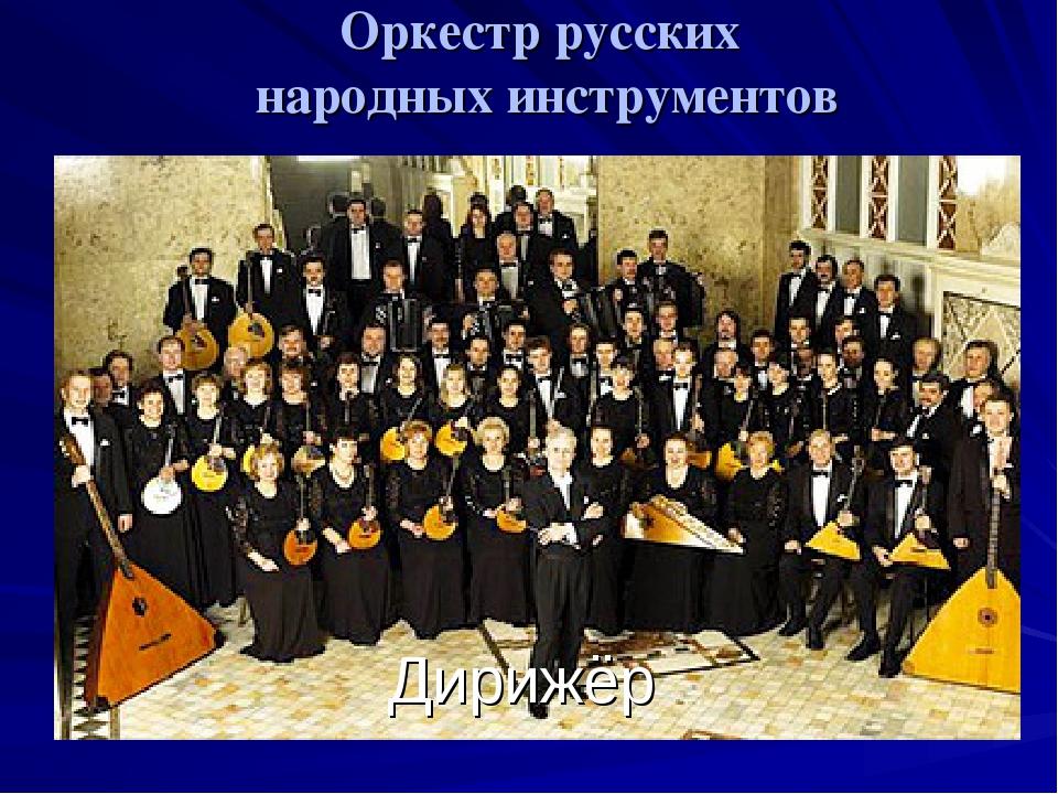 Оркестр русских народных инструментов Дирижёр