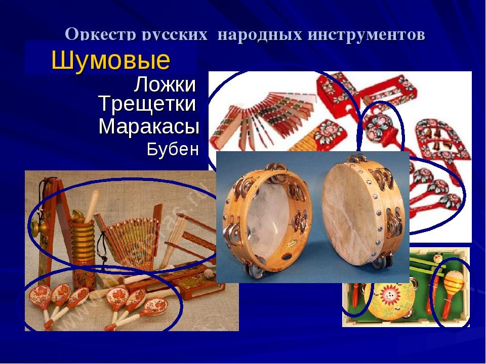 Оркестр русских народных инструментов Шумовые Ложки Трещетки Маракасы Бубен