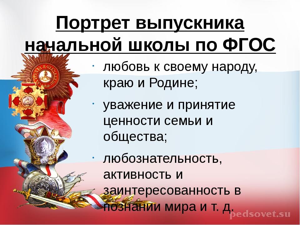 Портрет выпускника начальной школыпо ФГОС любовь к своему народу, краю и Род...