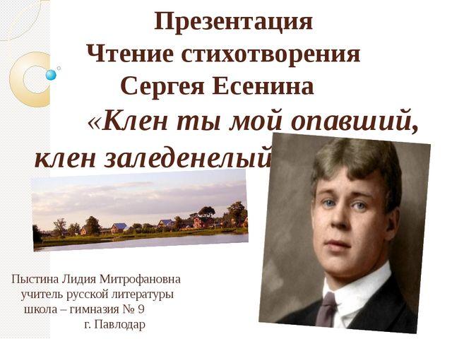 Презентация Чтение стихотворения Сергея Есенина «Клен ты мой опавший, клен з...